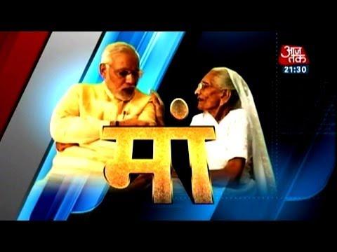 Special: PM Narendra Modi ke paas 'Maa' hai