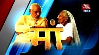 Special: PM Narendra Modi ke paas