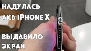Разорвало iPhone X на витрине - это безопасно для клиентов?
