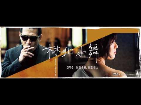 《寶島有意思》專訪陳玫君導演林北小舞
