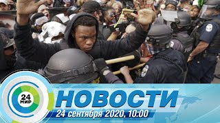 Новости 10:00 от 24.09.2020