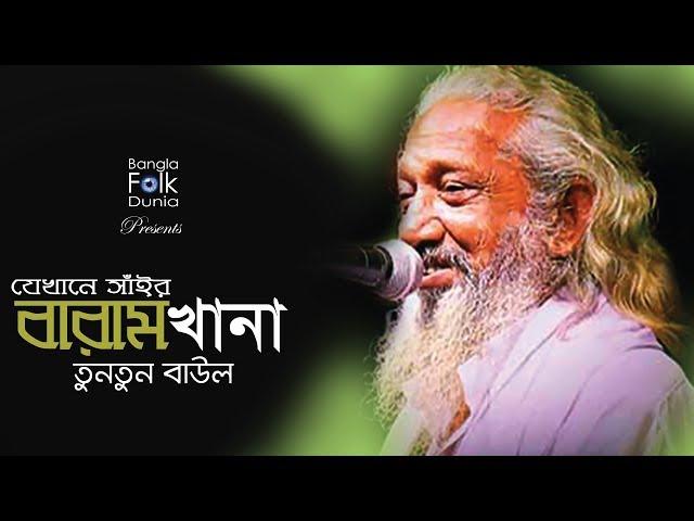 Jekhane Sair Baramkhan | Tuntun Baul | Fakir Lalon Shah