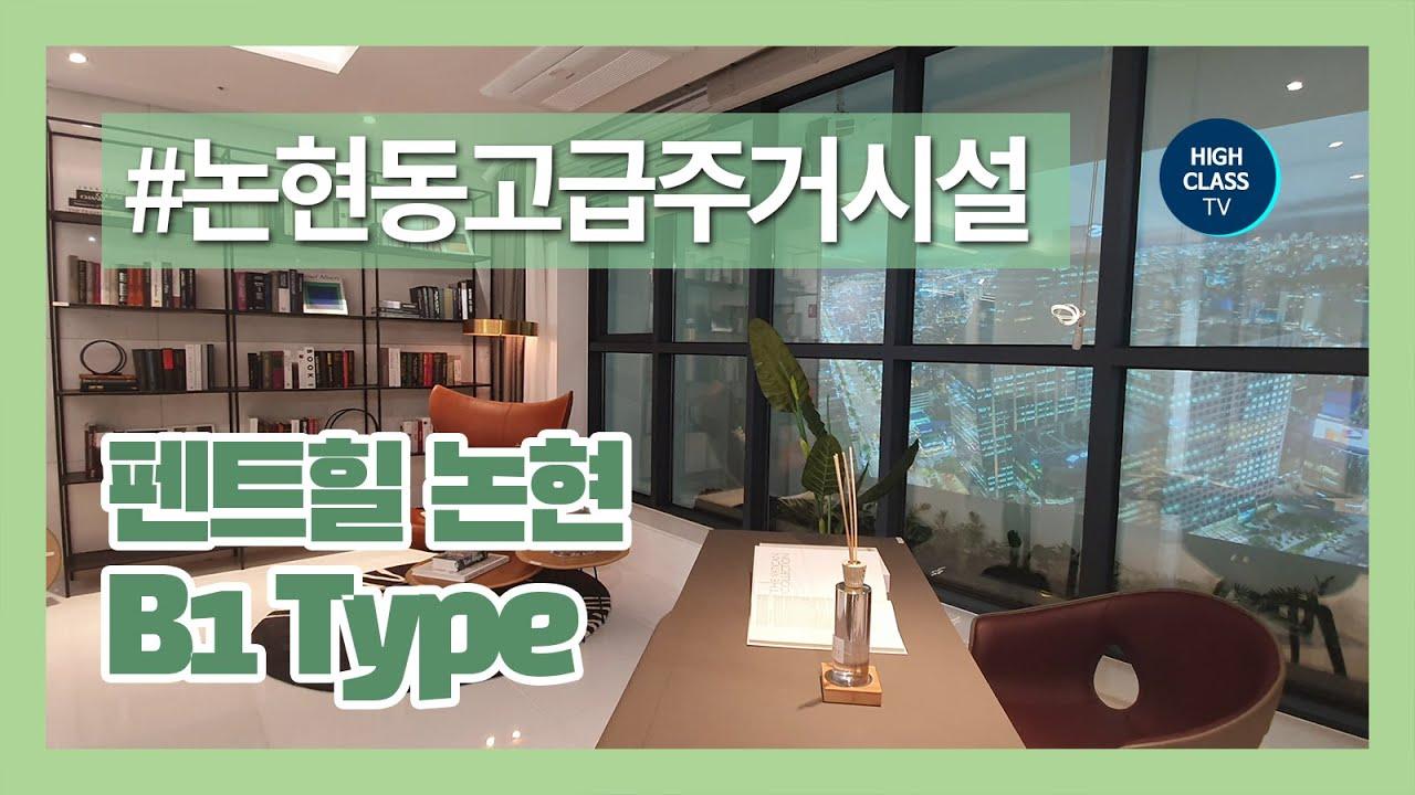 논현동 고급주택 펜트힐논현 B1 타입 studio type apartment