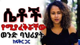 Ethiopia|| ሴቶች የሚወዷቸው የወንድ ባህርያት | Dr Habesha Info | Dr Sofonias Sofi | Dr Yared