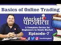 Basics of Online Trading | Ep-7 | For Stock Market beginners in Hindi | Sunil Minglani