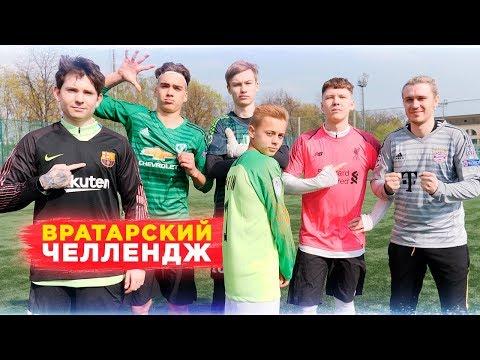 видео: КТО ПРОПУСТИТ МЕНЬШЕ ГОЛОВ ПОЛУЧИТ 10,000