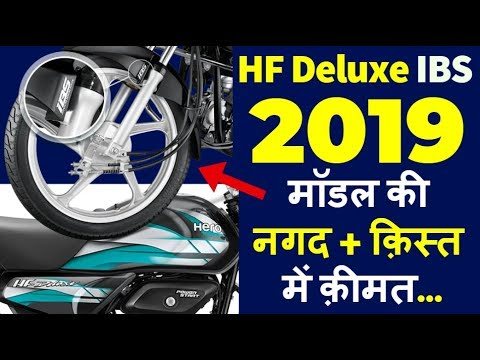 2019 Hero HF Deluxe IBS i3s 2019,All New Price with Loan,Emi, RTO, ExShowroom, OnRoad price in hindi