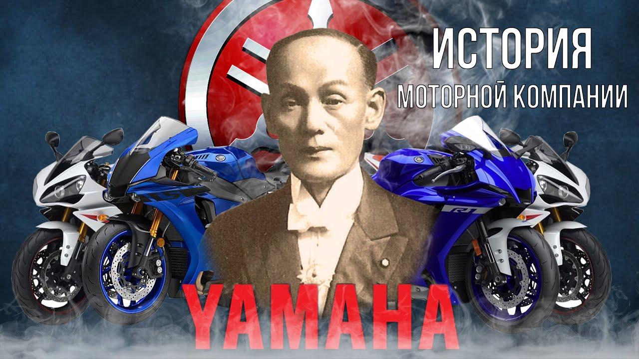 История моторной компании Yamaha. От пианино до мотоциклов.