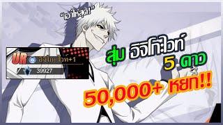 สุ่มจัดหนัก อิจิโกะขาว 5 ดาว 50,000+ หยก! | Bleach เทพมรณะ:ชีวิตนิรันดร์