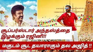 Viswasam vs Petta Collection | Petta vs Viswasam Vasool Rajini vs Ajith Viswasam Petta Review Public