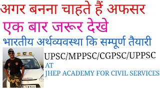 INDIAN ECONOMY -INTRO OF SYLLABUS FOR CIVIL SERVICES/PCS
