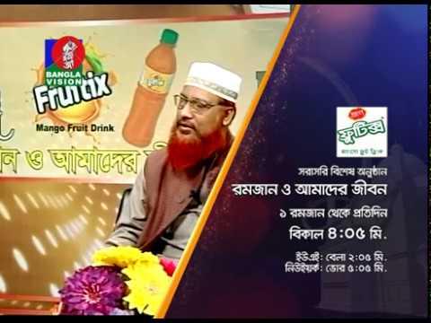 Rmadan O Amade Jibon | BanglaVision Ramadan Program | 2018