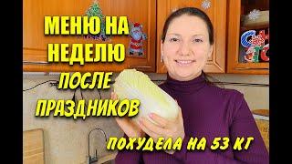 МЕНЮ НА НЕДЕЛЮ Для Похудения После Праздников похудела на 53 кг / как похудеть мария мироневич