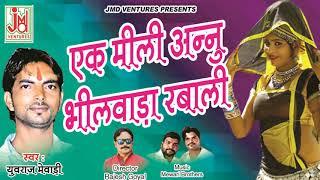 Rajasthani DJ SOng 2017 !एक मिली अन्नू भीलवाड़ा रबाली ! New Marwari Dj Remix Song ! FUll Audio Track
