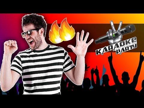 The BEST Karaoke You Will EVER HEAR!!
