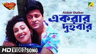 Download Akbar Duibar | Janam Janamer Sathi | Bengali Movie Song | Md. Aziz, Sadhna Sargam MP3 song and Music Video