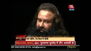 Kahani: gurmeet ram rahim singh's untold story | part 2