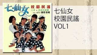 七仙女校園民謠(1) - 喝采he Cai