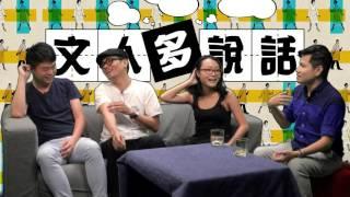 演藝後輩的聖經〈文人多說話〉2015-10-12 Bonus Track