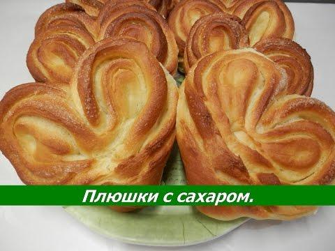 ПЛЮШКИ с сахаром | Сладкие булочки из дрожжевого теста в духовке