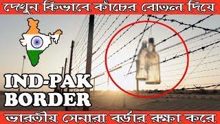 দেখুন কিভাবে কাঁচের বোতল দিয়ে Indian Army সীমা রক্ষা করে || See how glass bottle helping Indian army