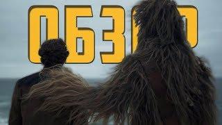 Лучший из новых! (Обзор фильма «Хан Соло: Звёздные Войны. Истории/Solo. A Star Wars Story»)