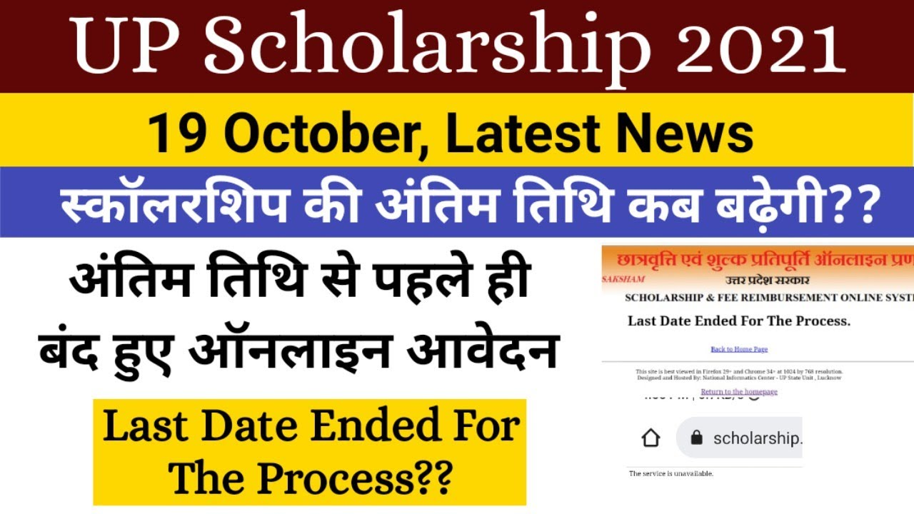 up scholarship last date 2021| up bed scholarship last date | bed scholarship online form 2021