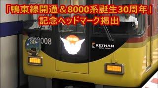 京阪 「鴨東線開通&8000系誕生30周年」ヘッドマーク掲出