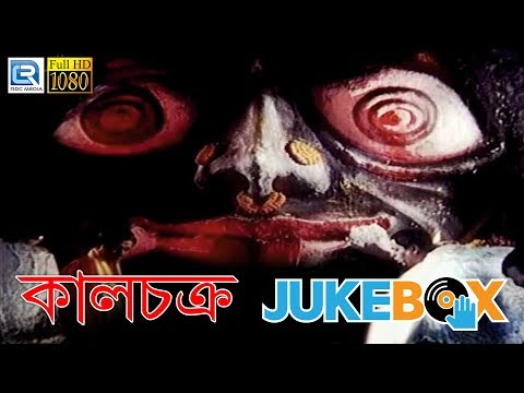 Kalchakra | কালচক্র | Video Jukebox | Bengali Film Kalchakra Songs | Uttam Mohanti | Jayshree