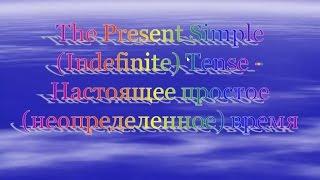 Present Simple Tense. Настоящее неопределенное время