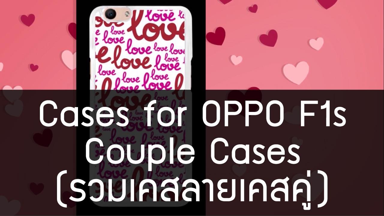 Cases for OPPO F1s - Couple Cases (รวมเคสลายเคสคู่) | Casetitude.com