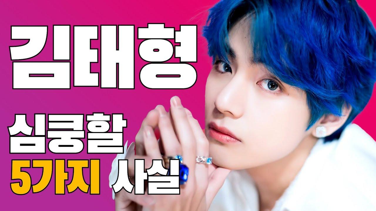 방탄소년단 뷔, 당신이 심쿵할 5가지 사실(feat.지민)