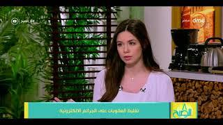 8 الصبح - د/ أحمد يحيى - يوضح المصنفات التي يعتبرها القانون جريمة إلكترونية ؟