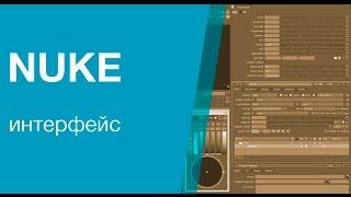 Nuke. Урок №1. Интерфейс программы. cg-school.org