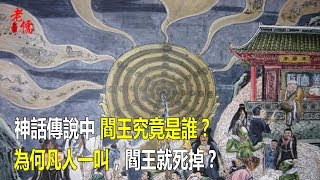 神話傳說中閻王究竟是誰?為何凡人一叫,閻王就死掉?