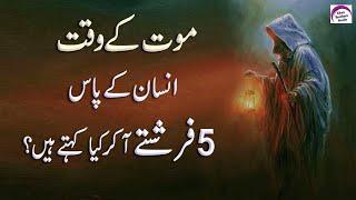 Maut Ke Waqt Ke 5 Farishtay (The 5 Angels) | Rj Shan Ali