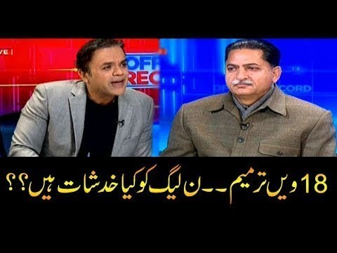 What reservations does PML N have on 18th amendment