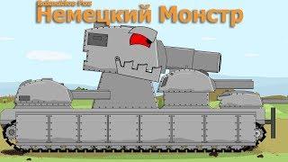 Стальной Монстр Sturmwagen Мультики про Танки