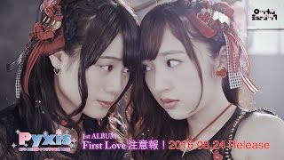 Pyxis - First Love 注意報!