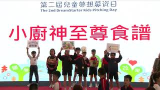 Publication Date: 2018-02-13 | Video Title: PitchingZ3 CSW 小廚神至尊食譜