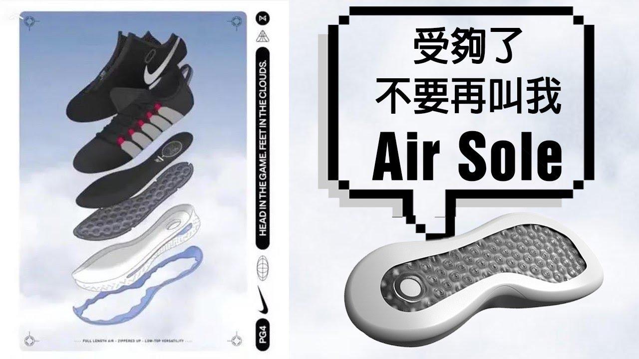 叫Air Sole!淺談Nike六