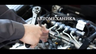 Автомеханика. Ремонт автомобиля в условиях кризиса