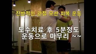 운동하는물리치료사 - 근골격 통증 운동의 기본은 관절 …