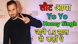 After 1.5 year Yo Yo Honey singh is back - 1.5 साल तक घर में बंद थे हनी सिंह, लोगो से लगने लगा था डर