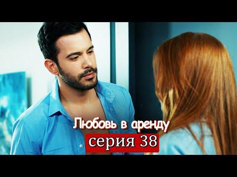 Любовь напрокат русская озвучка 38 серия русская озвучка