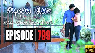 Deweni Inima | Episode 799 28th February 2020 Thumbnail