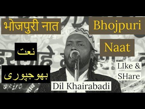 भोजपुरी नात  Dil Khairabadi Bhojpuri Naat   Seeratun Nabi & Naatiya Mushaira 2018