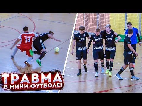 АМКАЛ заявляется В МИНИ ФУТБОЛ! / и СРАЗУ ЖЕ ТРАВМА в первом матче!