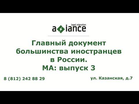 Главный документ большинства иностранцев в России. МА: выпуск 3