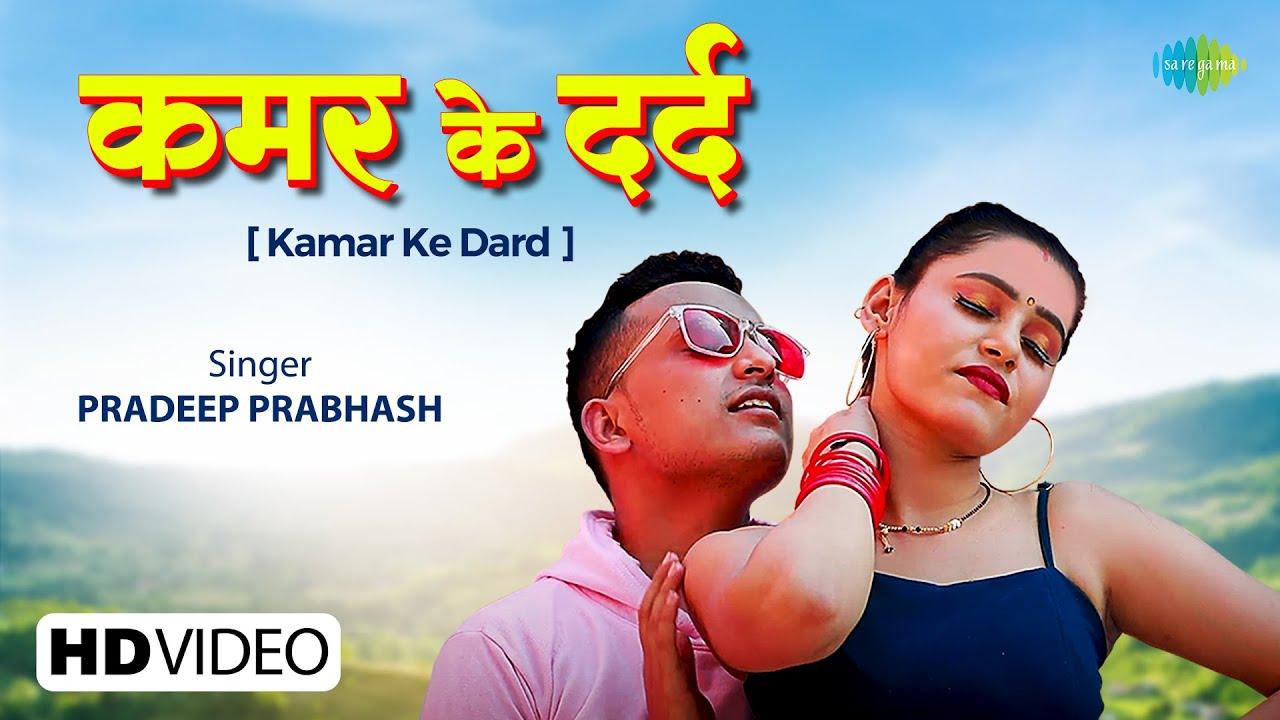 कमर के दर्द ~ Pradeep Prabhash के नयका गाना | Kamar Ke Dard | Bhojpuri Gana